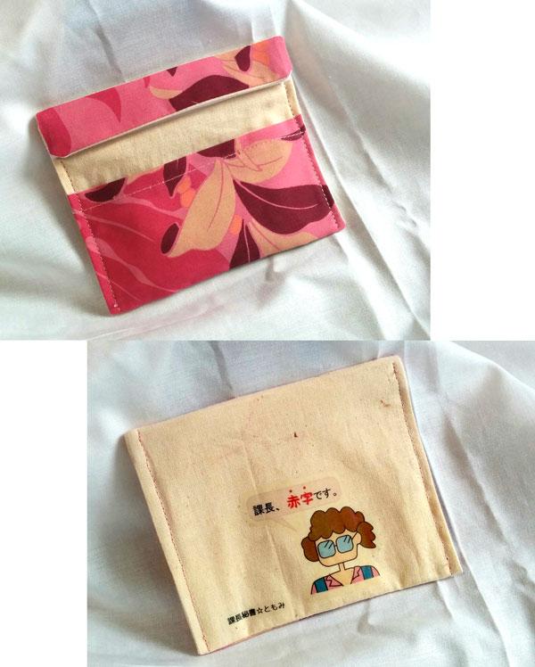 トモミ財布の裏と表
