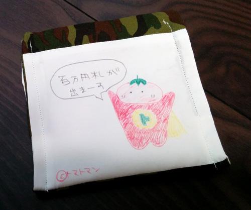 百万円札出ますのイラスト