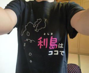 利島はココデスTシャツ