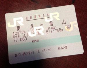 福山までのチケット