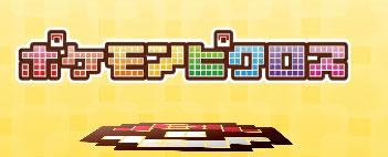 ポケモンピクロスOP
