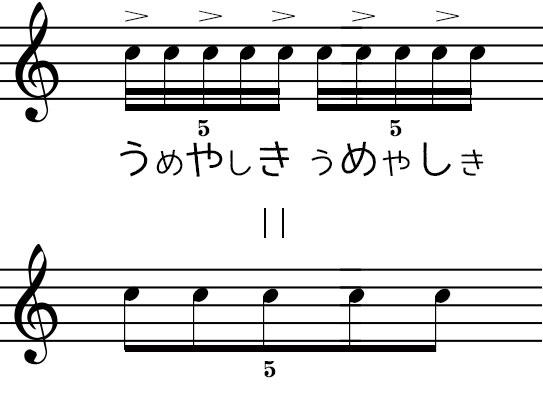 2拍5連の練習法