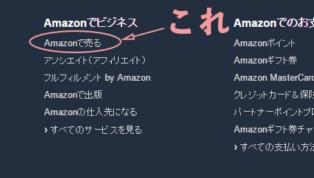 Amazonで売るの場所