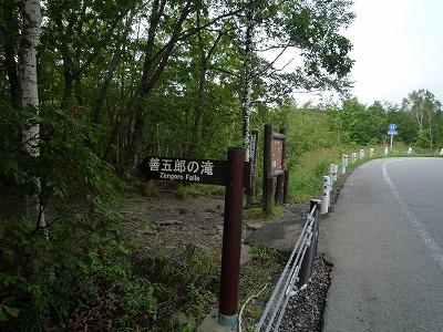 善五郎の滝入口