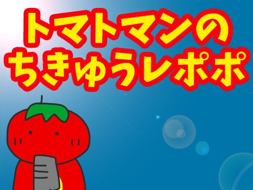 トマトマンのちきゅうレポポ