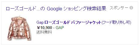 GAPの広告画像