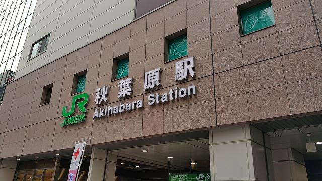 世界の秋葉原駅