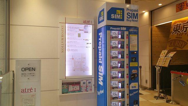 プリペイドSIMの自販機