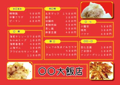 中華料理店のメニュー