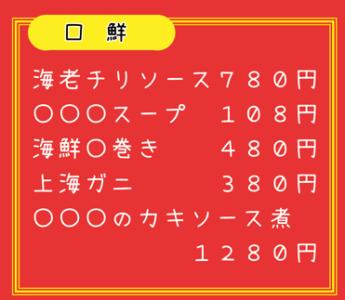 海鮮伏字メニュー