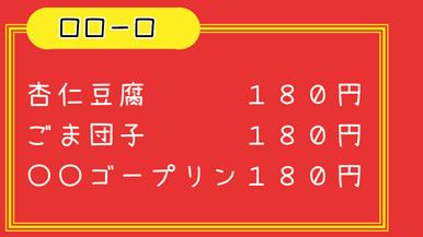 伏字デザートメニュー