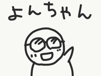 よんちゃん
