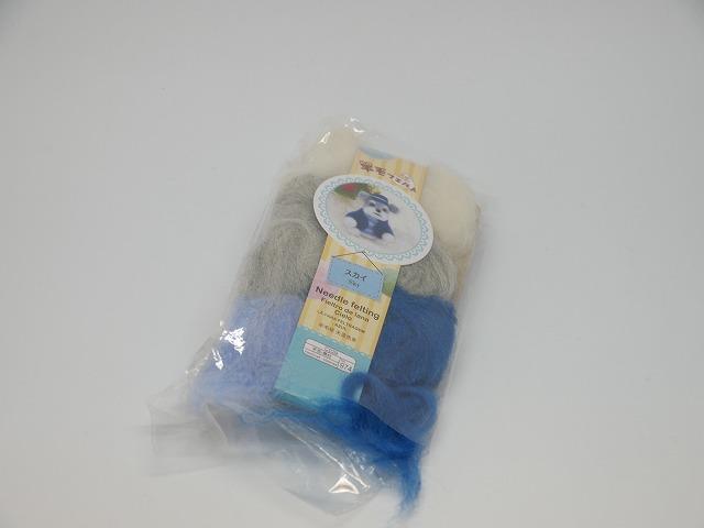 青とグレーの羊毛フェルト
