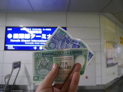 外国紙幣を持っていく