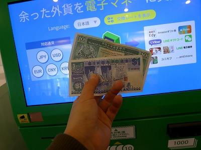 紙幣投入!