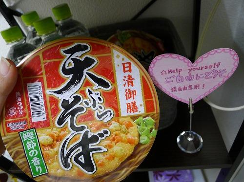 サービスカップ麺