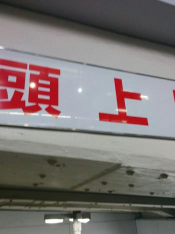 日暮里駅の頭上注意