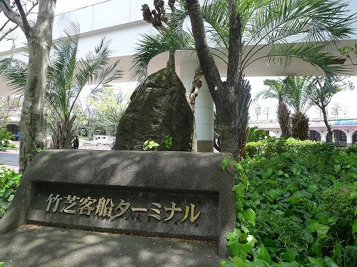 竹芝桟橋入口