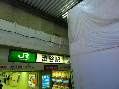 工事中の渋谷駅南口