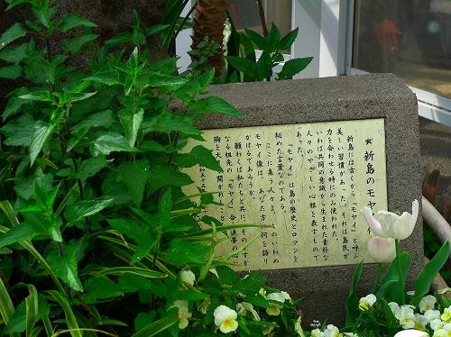 渋谷のモヤイの説明