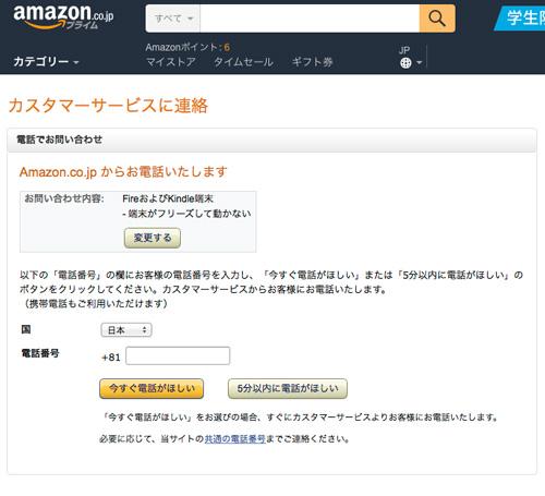 Amazonカスタマーサービスの画面