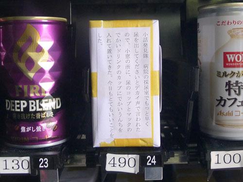 怪奇自販機商品の箱