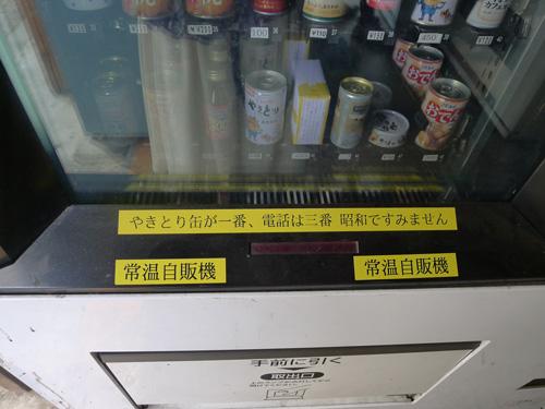 自販機にテプラで説明