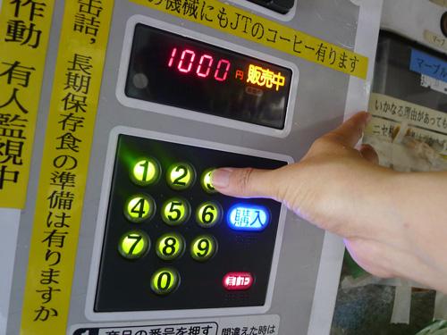 1000円入れた