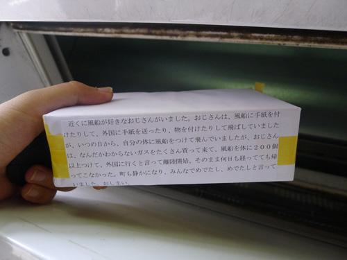 風船おじさんについて書かれた箱