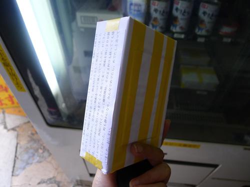 黄色いマスキングテープで厳重に