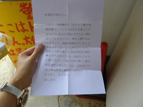 不思議なお手紙