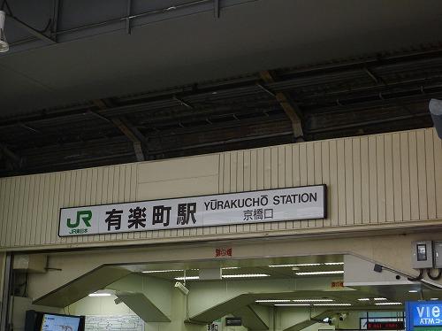 JR有楽町駅