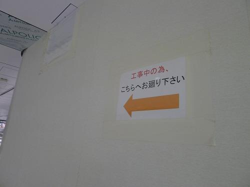 東京駅名物工事中