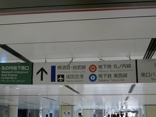 東京駅構内案内板