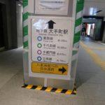 JR東京駅北側