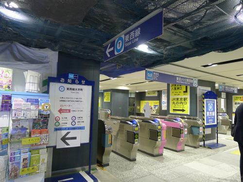 東西線大手町駅改札
