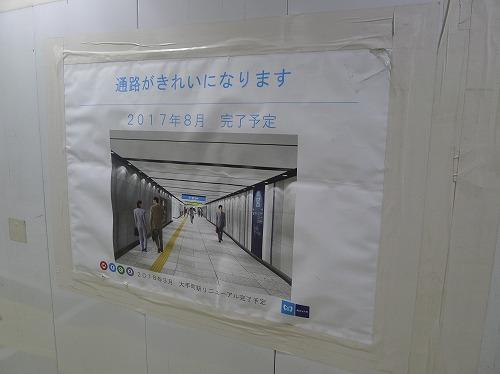 工事完成予定図のポスター