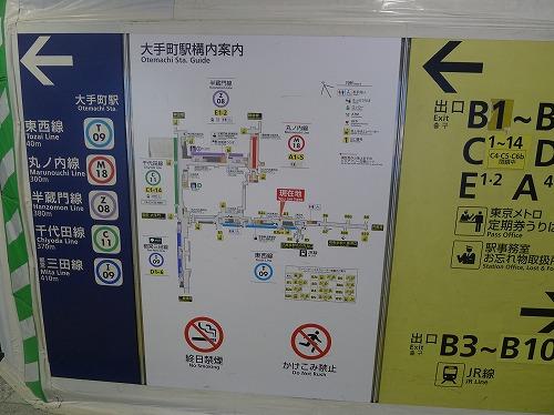 大手町駅の構内図