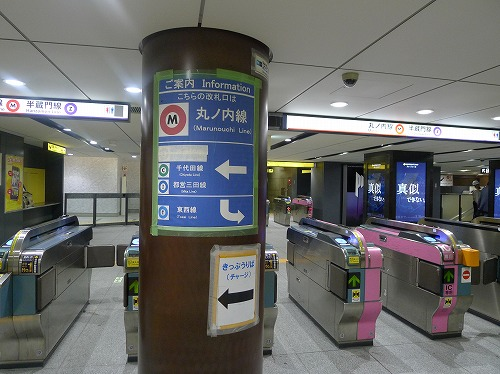 丸の内線大手町駅