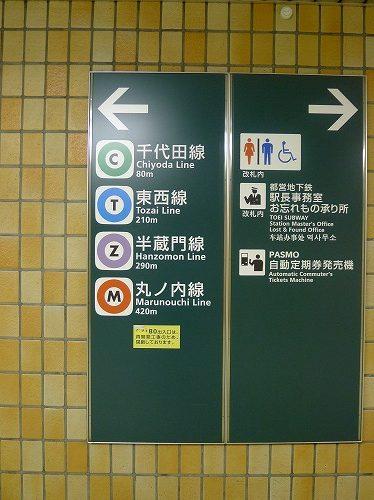 トイレは改札内の看板