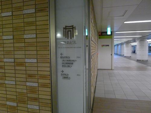 新丸ビルの看板