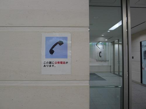 公衆電話の存在を主張する張り紙