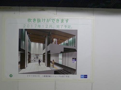 二重橋前駅リニューアル予定のポスター