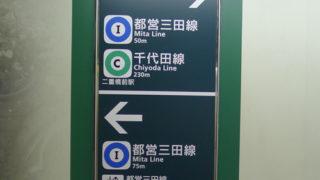 右に行っても左に行っても都営三田線