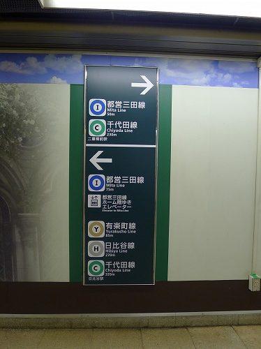 右に行っても左に行っても三田線と千代田線