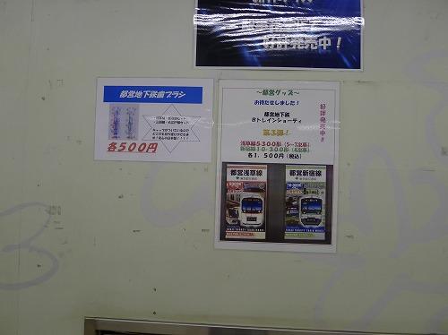 都営地下鉄歯ブラシ500円