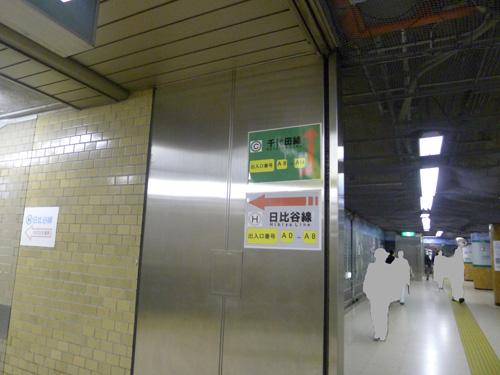 真っすぐが千代田線、左は日比谷線