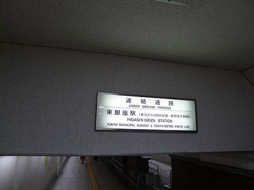 東銀座駅の看板