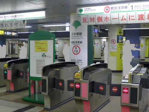 都営浅草線日本橋駅