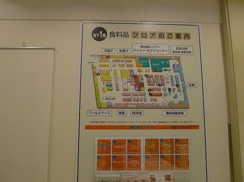 高島屋フロア案内図